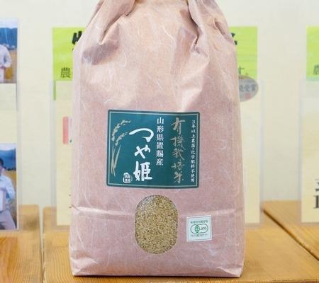購入した有機栽培米の山形県産つや姫