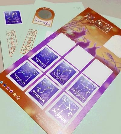 星座のシール切手