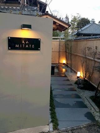 嵐山MITATEの入り口