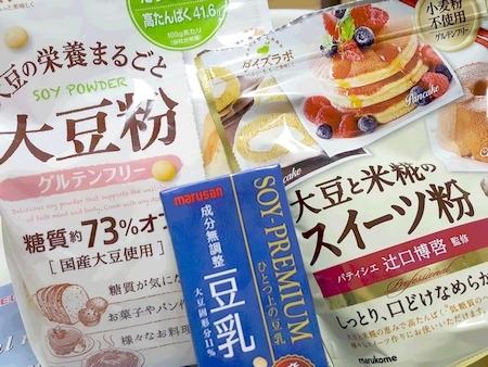 糖質約73%オフの大豆子
