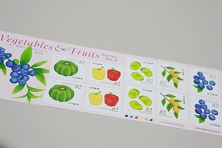 季節の切手フルーツ柄