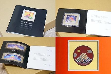 村上豊氏の富士山絵画パンフレット