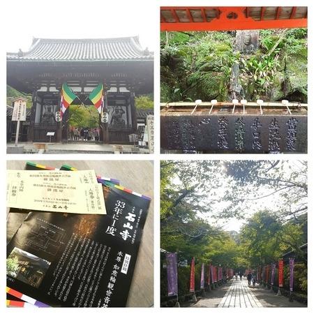 滋賀県大津市の石山寺の境内