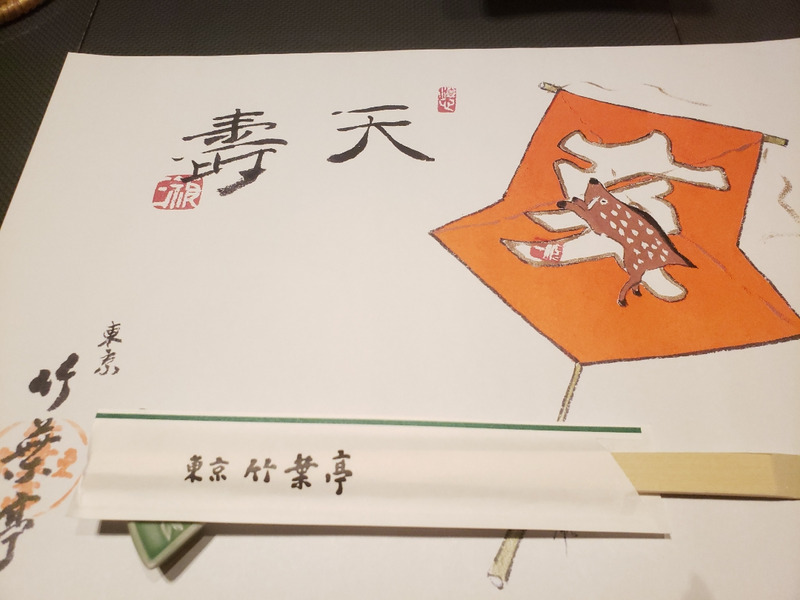東京竹葉亭の1月の懐敷