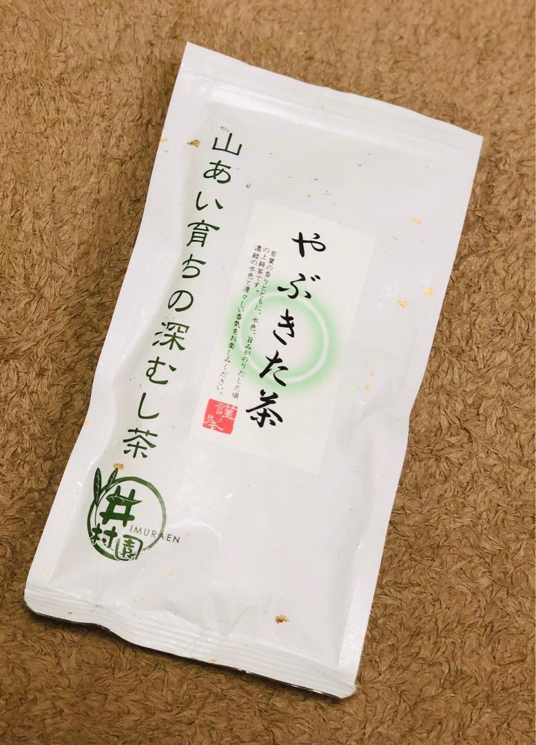 井村園のやぶきた茶