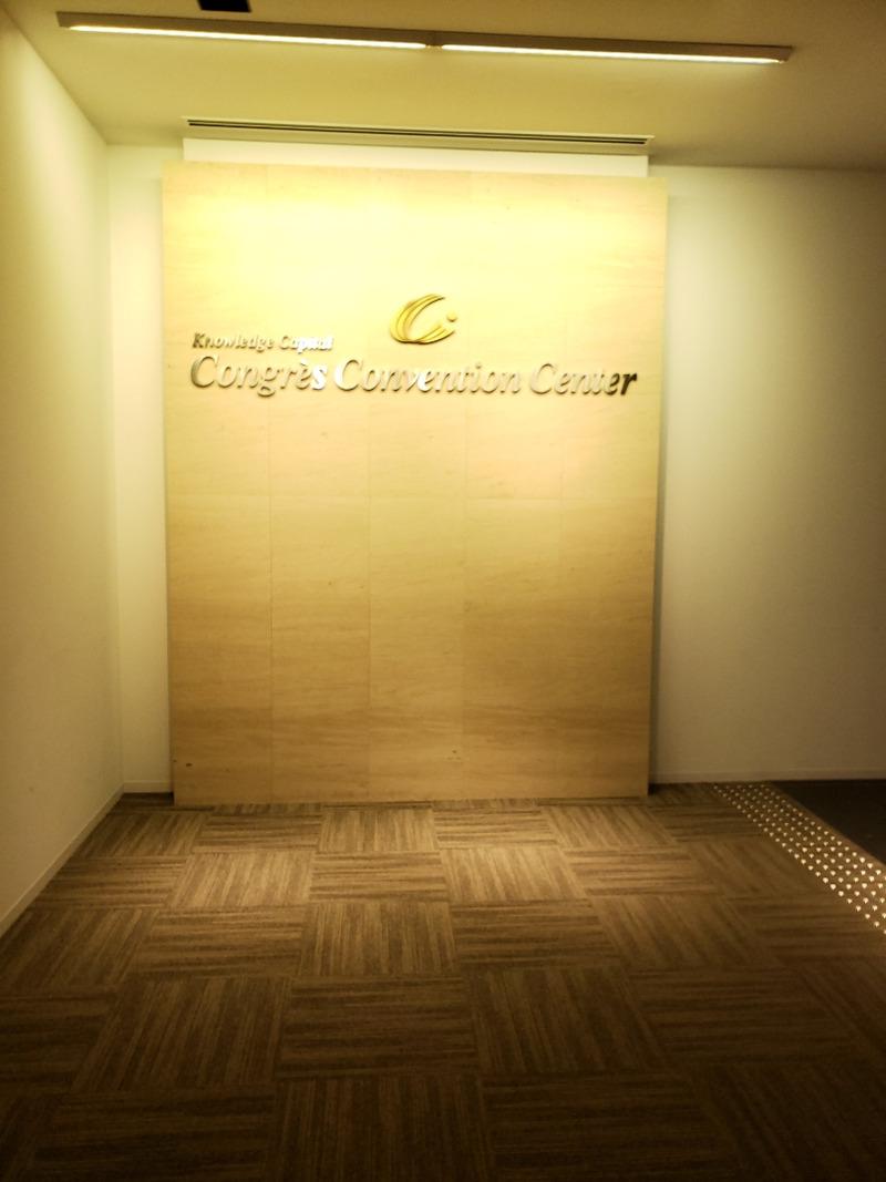 グランフロントのコンベンションセンター入り口