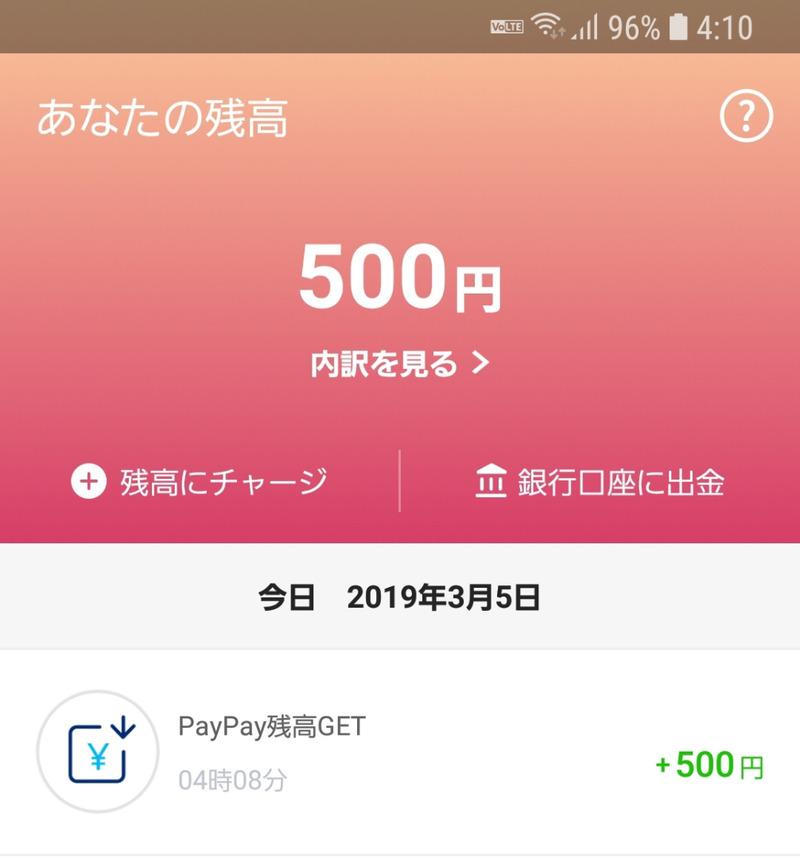 paypayを初めてダウンロードした画面
