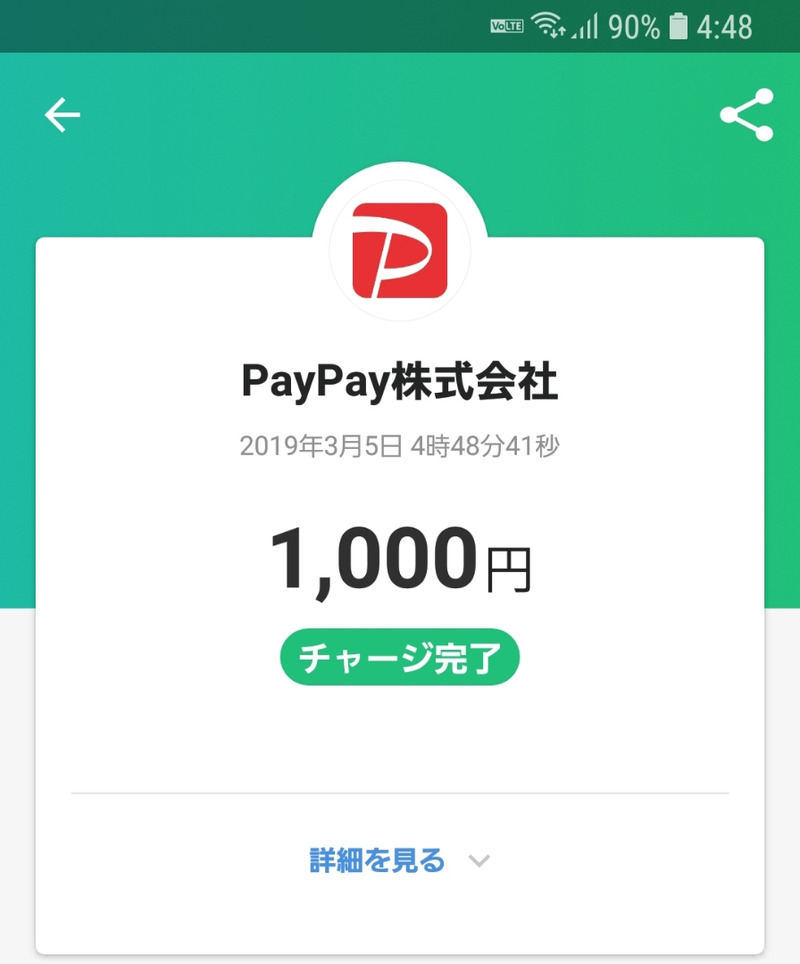 paypayの初チャージ画面