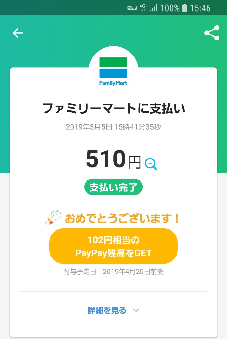 paypayの初決済画面