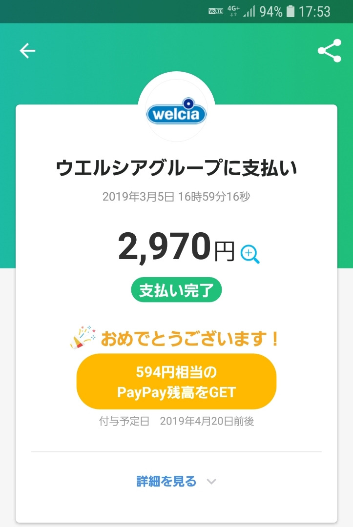paypay決済で20%キャッシュバック
