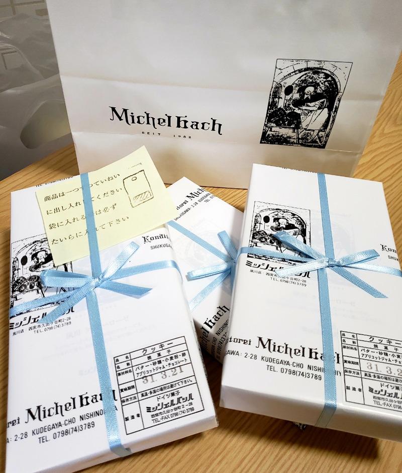 ミシェルバッハの幻のクッキー購入