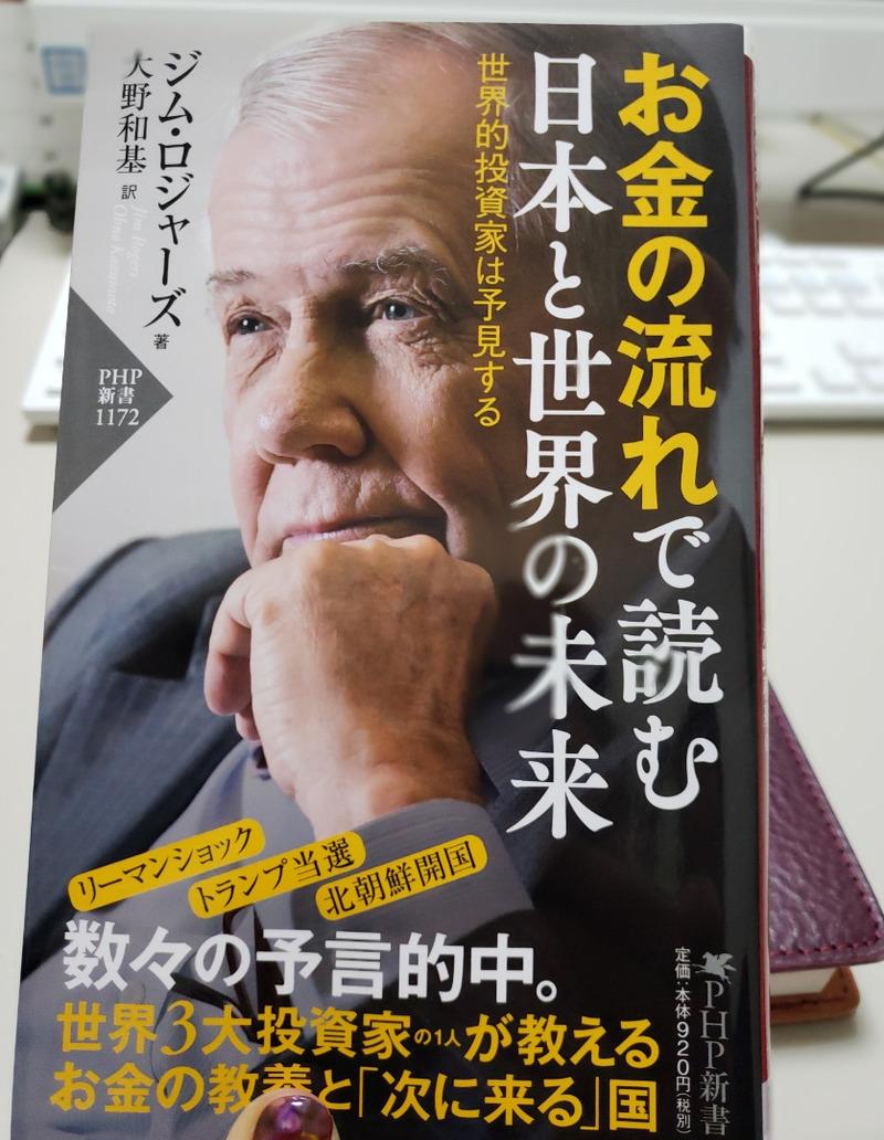 ジム・ロジャーズ著お金の流れで読む日本と世界の未来表紙