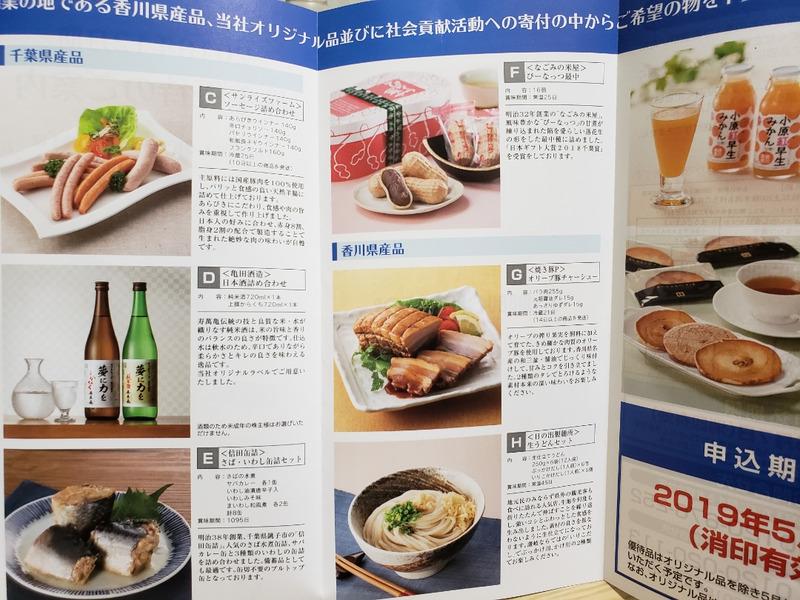 マブチモーターの株主優待カタログ