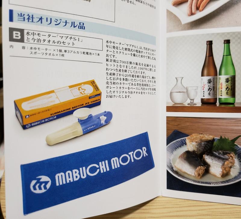 マブチモーター株主優待のマブチS1