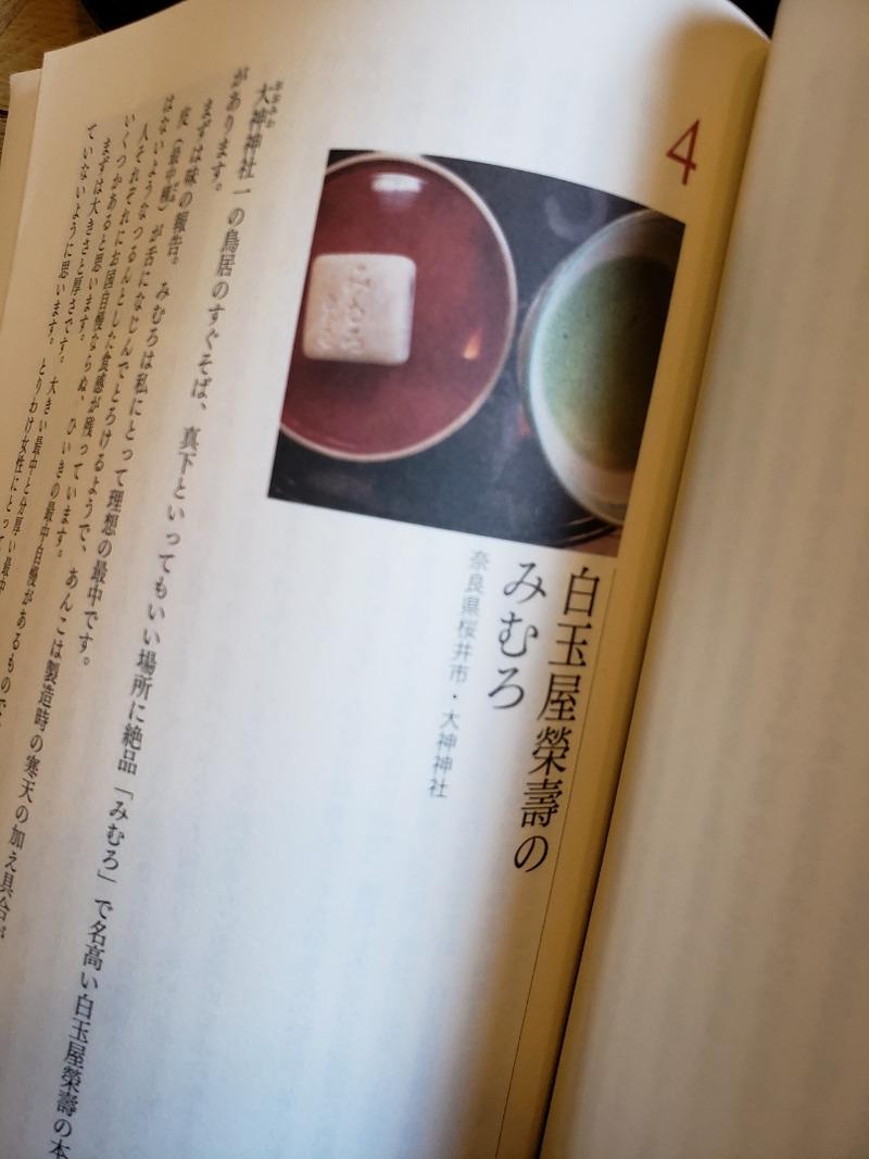 日本の和菓子100選に掲載されたみむろ最中