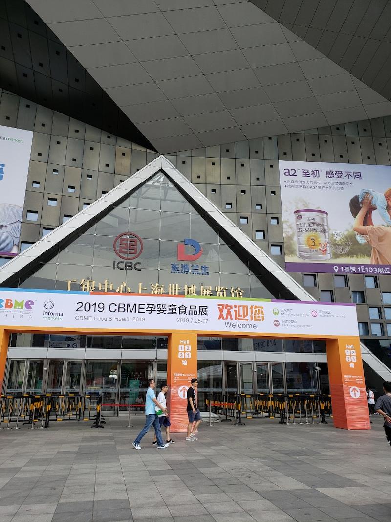 2019年上海ベビー用品の展示会