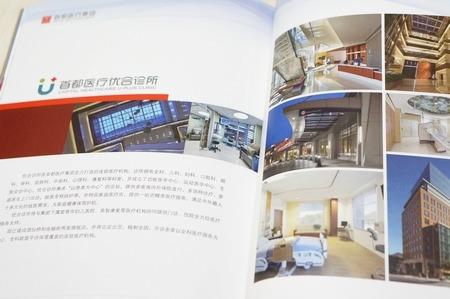 中国の最新の医療機関1