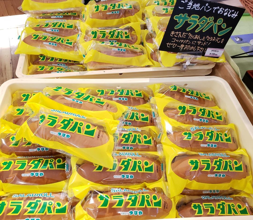 福井県のサラダパン