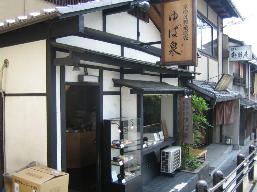京都ゆば泉の外観