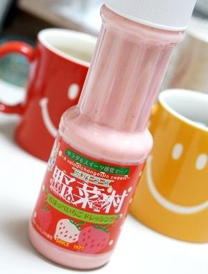 ピンク色の紅ほっぺいちごドレッシング