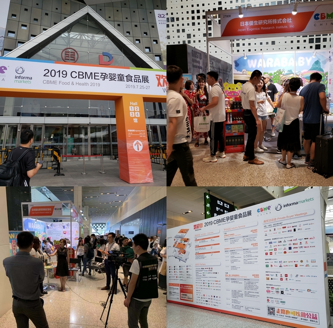 2019年上海子供用品展示会