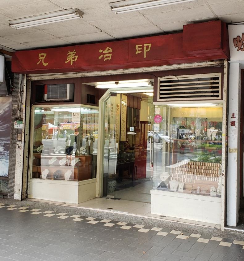 台湾の印鑑屋