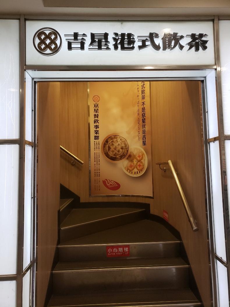 吉星港式歓茶エントランス