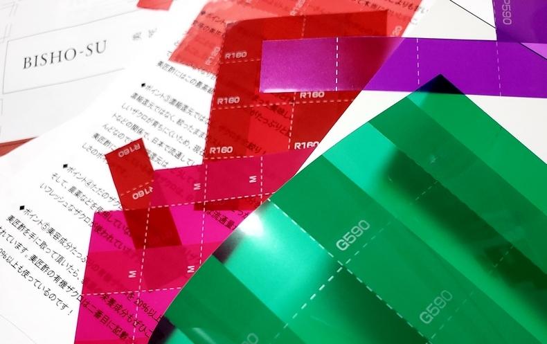 Micoasパッケージの色選び